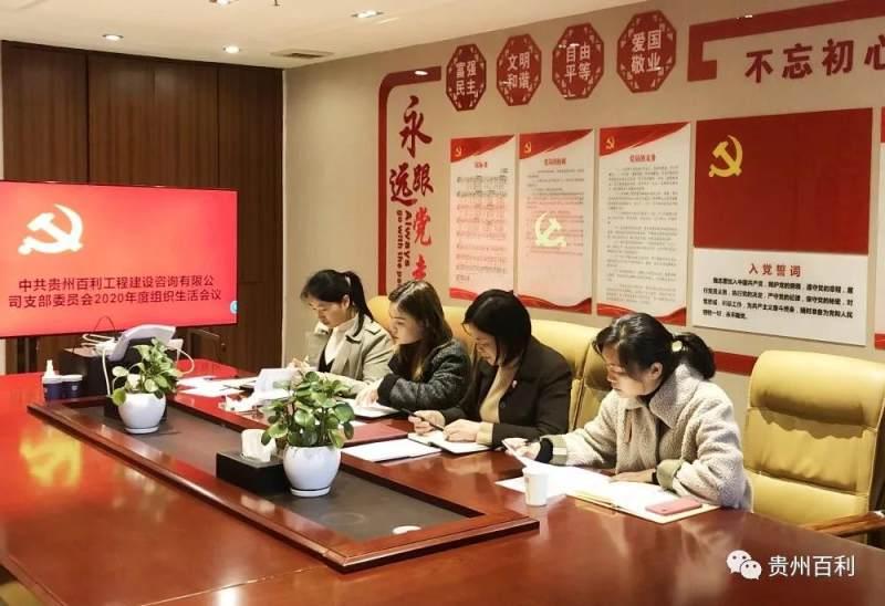 贵州百利公司党支部召开2020年度组织生活会